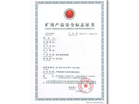 煤安证:矿用产品安全标志证书