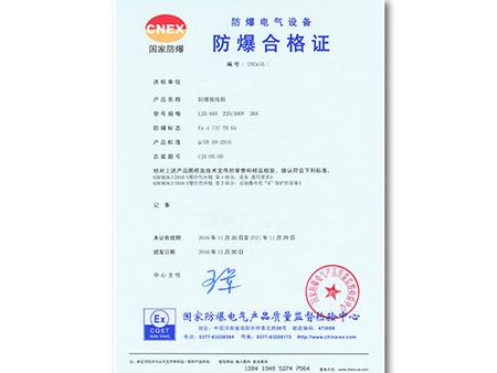 防爆合格证认证代理