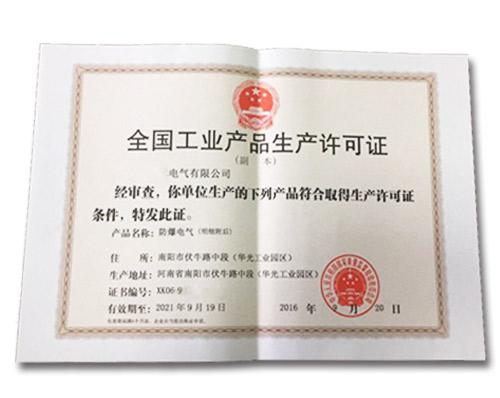防爆电气生产许可证认证代理